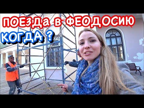 Феодосия: ГОТОВНОСТЬ ЖД вокзала // РАСПИСАНИЕ поездов Феодосия// Поезда в Крым 2020 // Россия едет!!