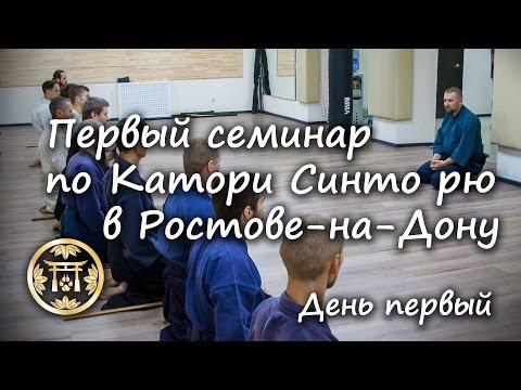 Первый семинар в Ростове-на-Дону (часть 1)