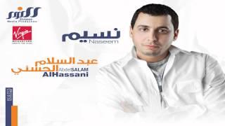 Abd El Salam Al Hassany - Al Sslam Aleik / عبد السلام الحسني - السلام عليك