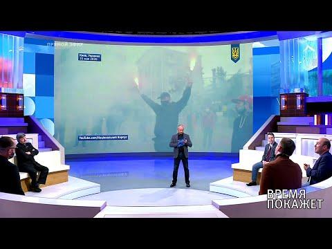 Акции протеста на Украине. Время покажет. Фрагмент выпуска от 25.05.2020