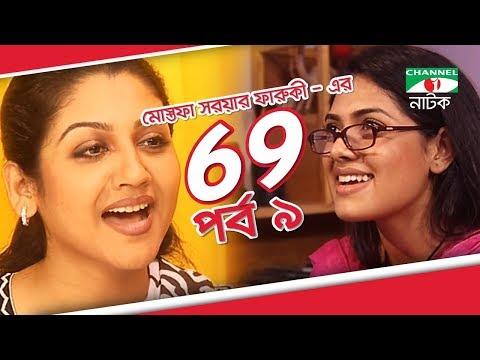 Bangla Drama 69   Episode 09   Tisha   Hasan Masud   Joya Ahsan   Tinni   Channel i TV