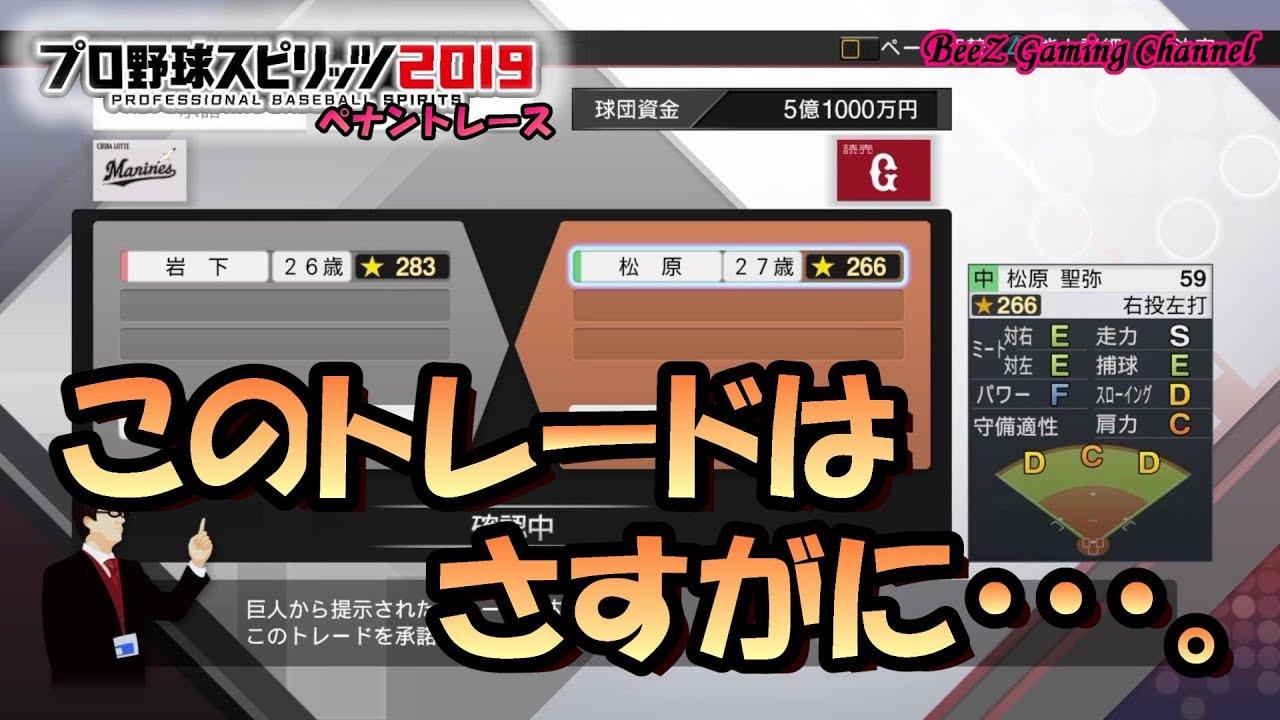 2019 プロ トレード 野球