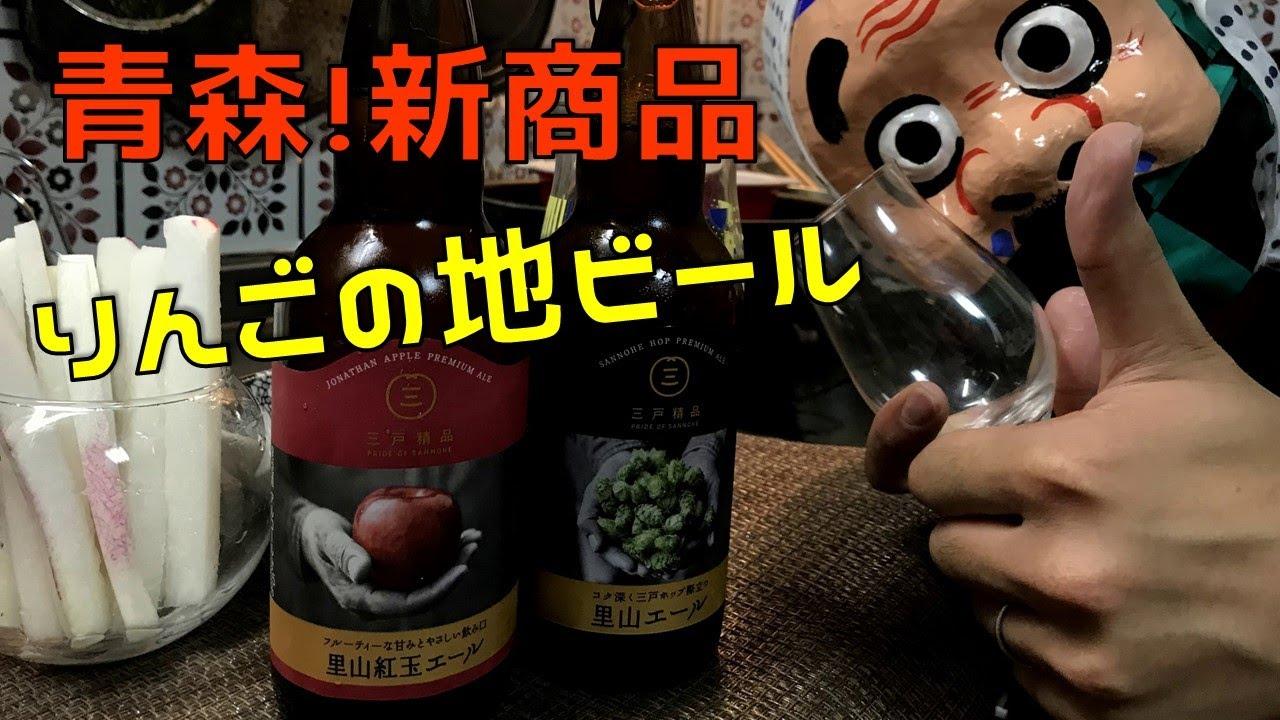 【青森の新商品!】青森産ホップとりんごの地ビールが超お洒落でコクのある旨さ!(三戸里山エール、里山紅玉エール)