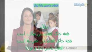Repeat youtube video Lerning Deutsch und Persisch Dari آموزش آلمانی و پارسی دری