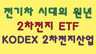 KODEX 2차전지산업/전기차 밧데리/LG화학/삼성SD…