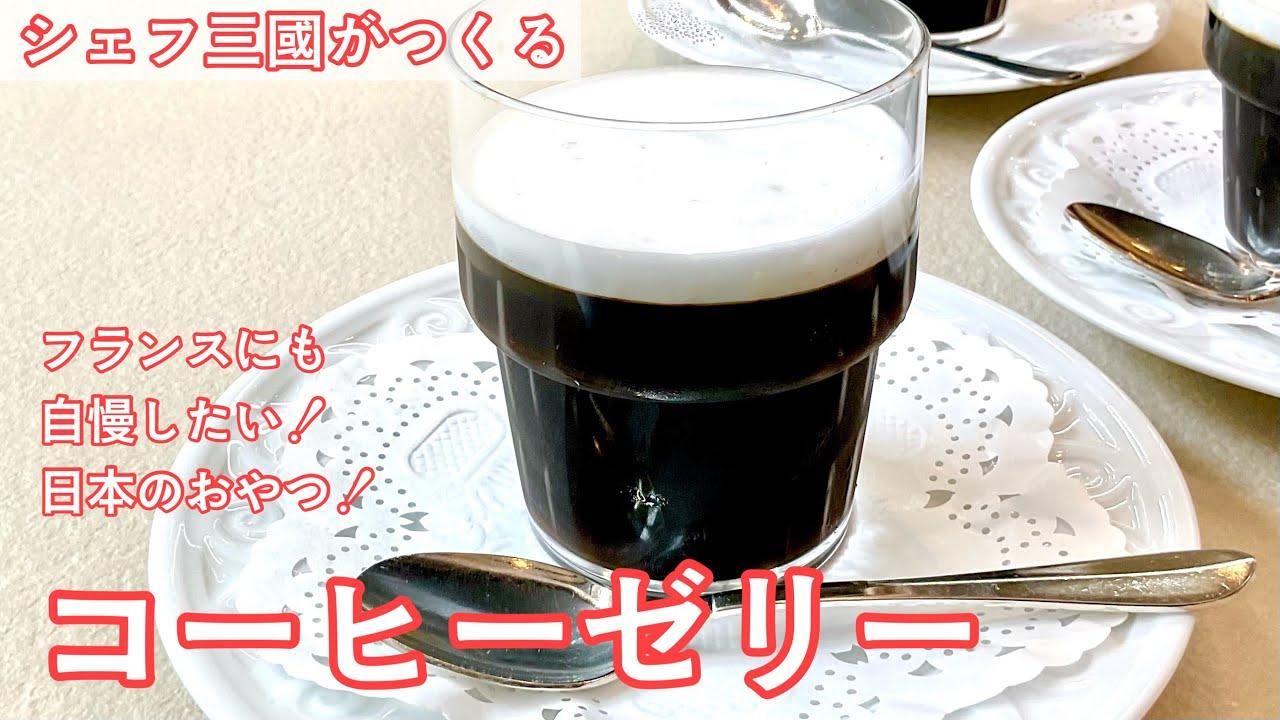 #394『コーヒーゼリー』カルダモンの香りをプラスして!|シェフ三國の簡単レシピ