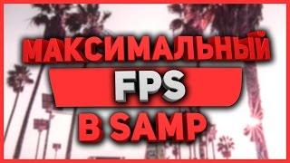 КАК МАКСИМАЛЬНО УВЕЛИЧИТЬ FPS | УБРАТЬ ЛАГИ В GTA SAN ANDREAS (Samp) | 60 ФПС НА СЛАБОМ ПК