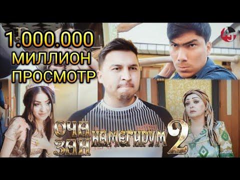 КЛИП! БАХОДУР ВА ШАХЛО & АЗИЗБЕК - ОЧА ЗАН НАМЕГИРУМ 2 | Bahodur Juraev SHAHLO Azizbek Juraev