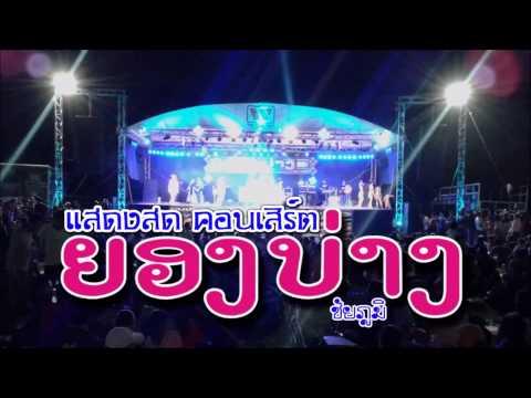แสดงสดย่องบ่างชุดใหม่ เปิดฤดูกาล 2558 บ้านวังตอ จ.ขอนแก่น