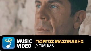 Γιώργος Μαζωνάκης - Τίμημα | Giorgos Mazonakis - Timima (Official Music Video HD)