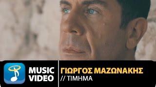Смотреть клип песни: Giorgos Mazonakis - Timima