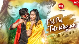 Pal Pal Tate Khojuchi - New Music Video   Omm Raj,Jyotirmayee   Bikram &Seema   Sidharth Music