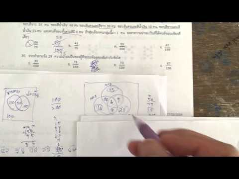 เฉลยข้อสอบ เรื่องความน่าจะเป็น ม 5 ข้อ 30