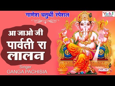 Video - Lord Ganesh New Bhajan : आ जाओ जी थे पार्वती रा ललना : गणेश चतुर्थी स्पेशल : Ganga Pachisia