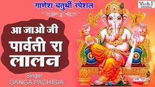 Lord Ganesh New Bhajan : आ जाओ जी थे पार्वती रा ललना : गणेश चतुर्थी स्पेशल : Ganga Pachisia
