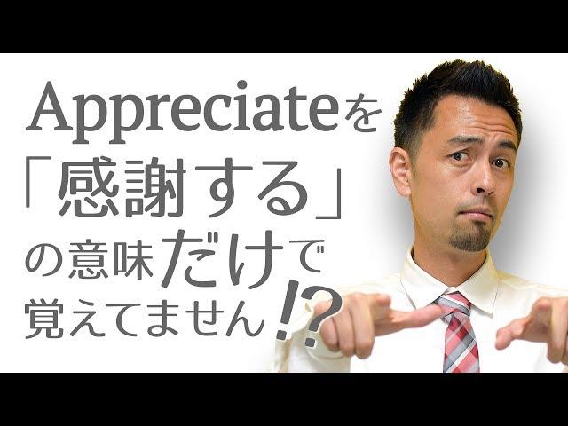 「Appreciate」を「感謝する」の意味だけで覚えてませんか?【#116】