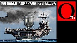 100 поБЕД 'Адмирала Кузнецова'