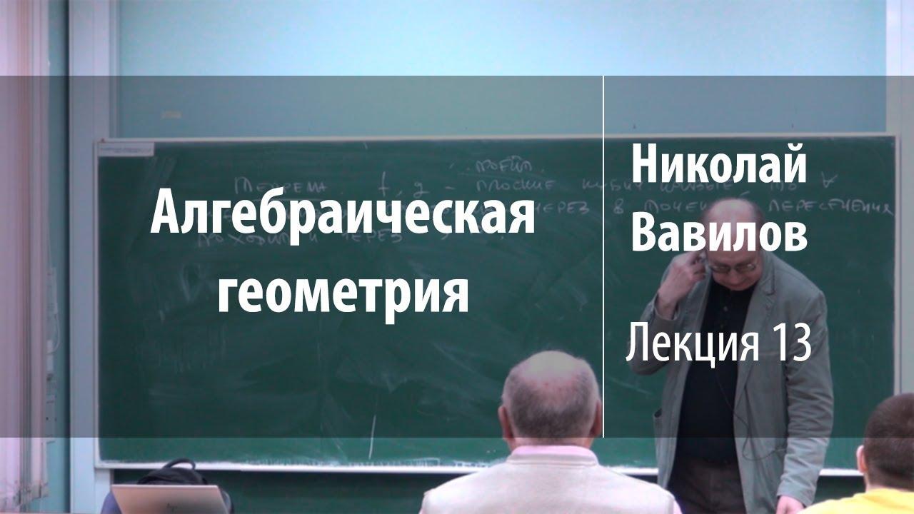 Лекция 13 | Алгебраическая геометрия | Николай Вавилов | Лекториум