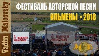 Фестиваль авторской песни Ильмены  2018, выступление и песни  Олега Митяева