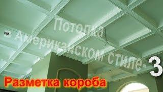 Секрет быстрой разметки коробов  Как сделать потолок из гипсокартона своими руками
