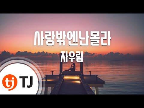 [TJ노래방] 사랑밖엔난몰라 - 자우림(With 백현진) / TJ Karaoke