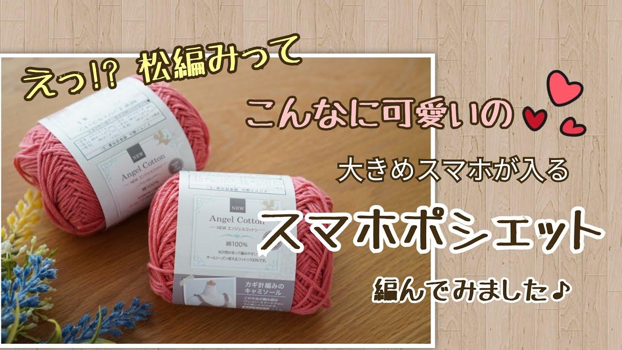 【かぎ針編み】SeriaNewエンジェルコットンで松編みの大人可愛いスマホポシェットを編みました♡Crochetbag