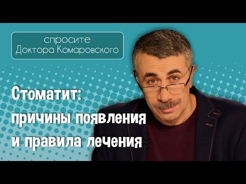 Стоматит: причины появления и правила лечения - Доктор Комаровский