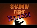 КАК ВЗЛОМАТЬ SHADOW FIGHT 2 НА ANDROID Без Рут Прав How To Hack Shadow Fight 2 Android UPDATED mp3