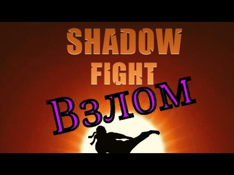 🍀КАК ВЗЛОМАТЬ SHADOW FIGHT 2 НА ANDROID [Без Рут Прав]🍀How To Hack Shadow Fight 2 Android ⭕UPDATED