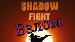 как взломать shadow fight 2 без рут прав