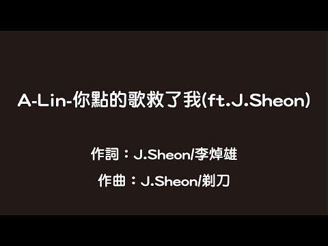 【歌詞】A-Lin-你點的歌救了我(feat.J.Sheon)