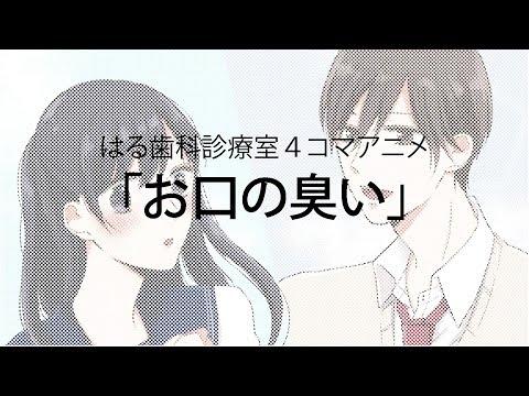 香川県高松市の歯科医院 はる歯科診療室4コマアニメ「お口の臭い」