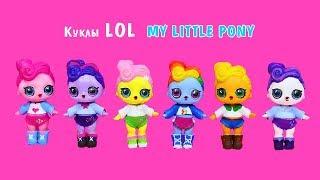 Ляльки ЛОЛ ТРАВЕНЬ ЛІТЛ ПОНІ! КУЛІ ЛОЛ СЮРПРИЗ ЭКВЕСТРИЯ ГЕРЛЗ! іграшки СВОЇМИ РУКАМИ LOL Dolls Surprise
