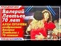 Алла Пугачева поздравляет Валерия Леонтьева на юбилейном концерте в Кремлевском зале mp3