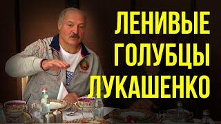 Как приготовить ленивые голубцы с фаршем и рисом. Рецепт голубцов от Александра Лукашенко.