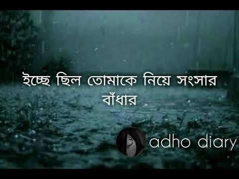 তোমার ভালোবাসা আজ তৃপ�তিতা পেয়েছে | bangla sad quote | adho diary