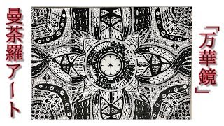 曼荼羅アート「万華鏡」 Mandala Art「Kaleidoscope」