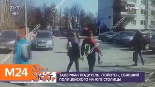 Смотреть видео Задержан водитель, сбивший полицейского на юге столицы - Москва 24 онлайн