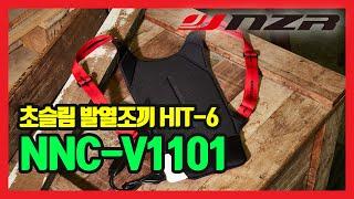 뉴지로 초슬림 발열조끼 HIT-6  NNC-V1101