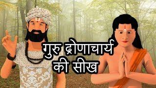 गुरु द्रोणाचार्य की सीख | A Lesson by Guru Dronacharya!