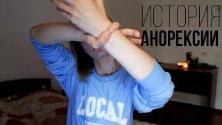 видео Анорексия