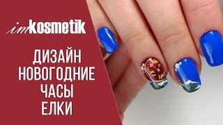 Новогодний дизайн ногтей часы и елочка. Гель-лак Vogue. Популярный синий.