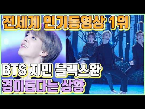 【ENG】(BTS Jimin)전세계 인기동영상 1위 방탄소년단 지민 블랙스완 경이롭다는 상황 BTS Jimin BlackSwan 돌곰별곰TV
