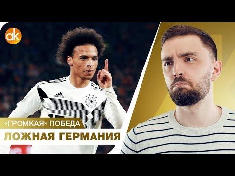 Германия побеждает БЕЗ НАПАДАЮЩИХ. Россия ГРОМИТ Казахстан. Отбор на Евро-2020