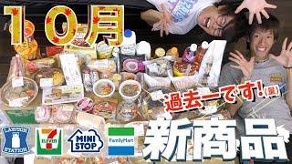 10月のコンビニ新商品を大量買い!!!【1万円5000円】