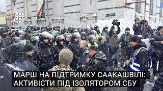Марш на підтримку Саакашвілі: активісти під ізолятором СБУ
