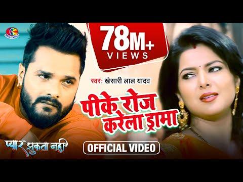 बेटा राउर पिके रोज़ करेले ड्रामा Beta Raur PK Roj karele Drama | Pyar Jhukta Nahi | khesari lal