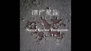 【高品質無損】朴樹 Never Knows Tomorrow 2017年 全新專輯《獵戶星座》