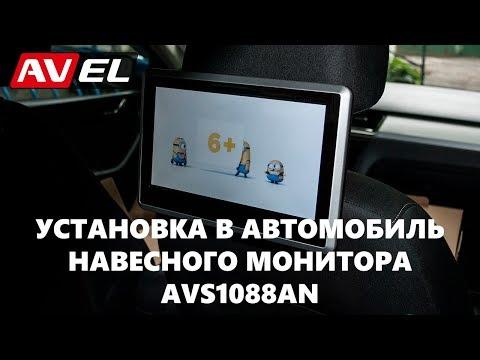 """Навесной монитор на ОС Android 6.0 AVS1088AN. Автомонитор на подголовник с сенсорным экраном 10.1"""""""