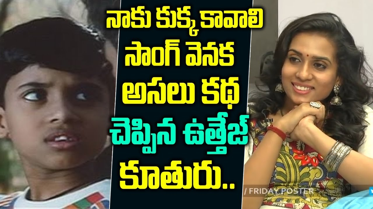 Uttej Daughter Chetana about Kukka Kavali song in Chitram Movie | Uttej  Chetana | Friday poster